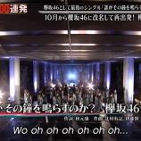 『【テレ東音楽祭】カッコよすぎる!!!欅坂46『誰がその鐘を鳴らすのか?』披露!!!キャプチャまとめ!!!』の画像
