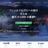 『IronFXが、ライブコンテスト「フレンチアルプス旅行 or 最大$5,000の賞金」を2019年11月から12月にかけて開始!IronFXのライブコンテストの参加方法についても詳しく解説!』の画像