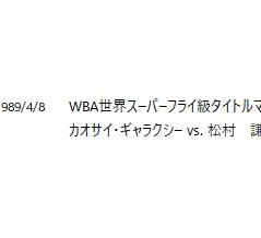◆【名勝負№99】カオサイ・ギャラクシー vs. 松村謙二 ~ WBA世界スーパーフライ級タイトルマッチ 1989.04.08