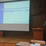『岡崎市の将来を語る「岡崎市政策ベンチャー2030」を拝聴してきました』の画像