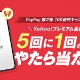 """『【PayPay】当選確率優遇が本日3月8日(金)20時に終了!5回に1回1,000円戻ってくる""""やたら当たるくじ""""が終わる前にガンガン当てにいこう。』の画像"""