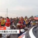 【動画】中国、「ダムが決壊した!早く逃げろ!」急いで逃げ出す住民たち!その様子
