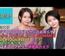 『【ハロ!ステ#306】BEYOOOOONDSお知らせ、Hello! Project SUMMER Juice=Juice LIVE、キッチン、つばきファクトリー特等席! MC:高木紗友希&平井美葉』の画像
