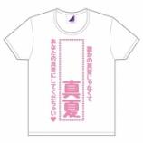 『【過去乃木】真夏さんの生誕Tシャツが最高すぎる件www 流石ですw』の画像