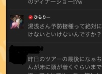 平田梨奈「湯浅さん予防接種って絶対に受けないといけないんですか?」