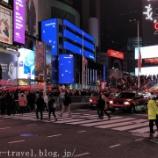 『ニューヨーク旅行記10 クリスマスイルミネーションが凄いマンハッタンの夜』の画像