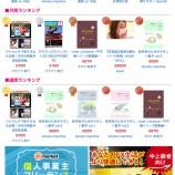 『◆ジャカ鉄ガイド 月間・週間ランキング1位獲得!◆』の画像