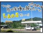 【中編】チェンマイ(タイ)からルアンパバーン(ラオス)へ!はじめての陸路での国境越え!!