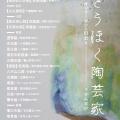 18人の陶芸家が八幡の森に集います。とうほく陶芸家展 in せんだい 5/24~26(金~日)開催。