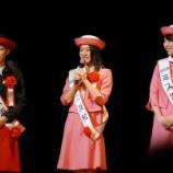『1年間お疲れさま!2015年のミス浜松さんの活動っぷりを紹介してみるよー!』の画像