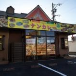 『【開店】テイクアウトもできるインディアンレストラン「ナンカレー」が根上り松にオープン!-中区鴨江』の画像