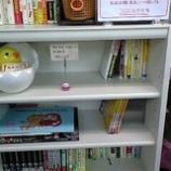 『桜学舎文庫』の画像