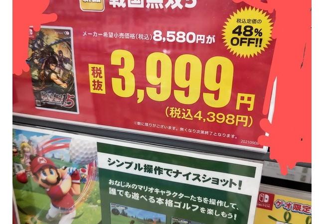 ゲオ「Switch『戦国無双5』定価8580円が3999円!値下げしました!!」