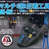 『【新商品】マルチミニ圧着工具「AK-M2」@㈱ロブテックス(エビ)【作業工具】』の画像