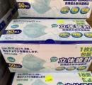 【朗報】マスク単価10円、50枚入り500円に コロナ前の水準にまで下落