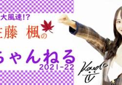 【乃木坂46】佐藤楓ちゃんの駅伝番組、徐々に規模がデカくなるwwwwwwww