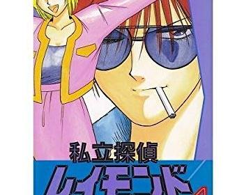 【訃報】漫画家・東篤志さんバイクを運転中にトラクターに衝突し死亡 状況がこちら