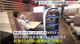 【飲食】すかいらーく、2000店舗に配膳ロボ…感染対策強化