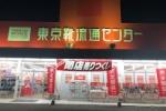 交野市最大規模のシューズショップ『東京靴流通センター』が完全閉店。最大50%オフの閉店セールやってる!