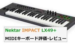 『Nektar IMPACT LX49+ MIDIキーボード評価・レビュー(DAW/接続法)』の画像