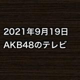 2021年9月19日のAKB48関連のテレビ