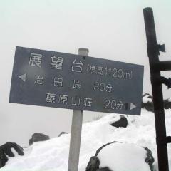 藤原岳登山