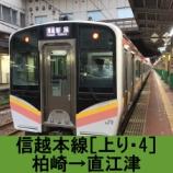 『信越本線 車窓[上り・4]柏崎→直江津』の画像