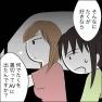 元カノの罠【71】