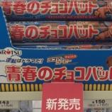 『三立製菓の最新作「青春のチョコバット」は夏のピンチヒッターとなるか!?』の画像