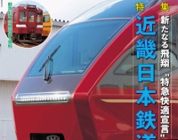 『月刊とれいん2020年1月号 読者プレゼント』の画像