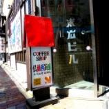『JAL×はんつ遠藤コラボ企画【釧路編2】3日め・喫茶店(仏蘭西茶館)』の画像