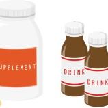 『みんなが飲んでいるサプリメントってなに?』の画像