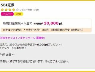 【10,000円相当もらえます!】 SBI証券口座開設で、今だけ10000円相当もらえます!