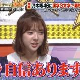 『【乃木坂46】凄え!!和田まあや、高校生クイズで心配されるも活躍してしまうwwwwww』の画像