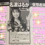 『週刊誌「アサヒ芸能」で名波はるかの仮想通貨コラム連載決定!』の画像