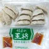 『餃子の王将で生餃子2人前を買ってきた!アプリクーポンで1人前無料!』の画像