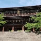 『知恩院 花まつり2021 【情報】』の画像