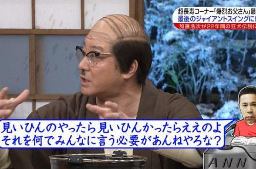 【画像あり】岡村さん過去の「嫌なら見るな」発言を謝罪っっっっっっwのサムネイル画像