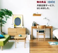 【無印良品】月額800円〜ついに家具のサブスク始まる!7月17日〜