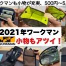 2021年もワークマンの小物がアツイ!【キャンプ道具】ソロキャンプ