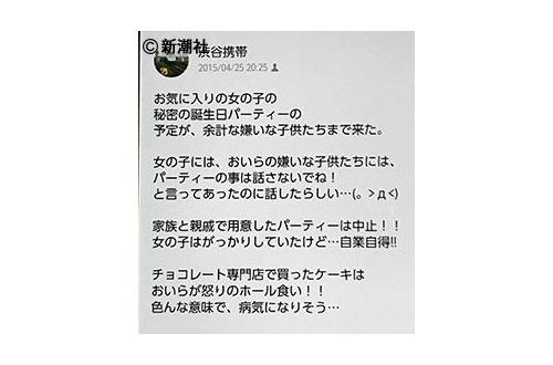 【画像あり】松戸市女児殺害事件の渋谷容疑者のLINEがキモすぎ・・・・・・・・のサムネイル画像