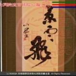 『令和の書法道「景雲飛」/令和時代』の画像