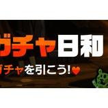 『【カートゥーンウォーズ3】6月ラストイベントのお知らせ』の画像