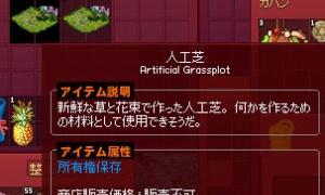 ペットハウスアップグレード 大型ペット芝生(2段階)