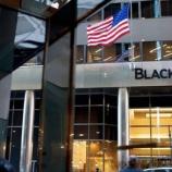 『【朗報】米ブラックロック、投信でビットコイン投資へ!ビットコインの存在感が高まってきたことを裏付ける動きと評価』の画像