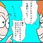 不器用男のふくおか通信(旧:不器用男のあれこれ日記)