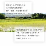 『学校給食に自然栽培米(羽咋市)』の画像