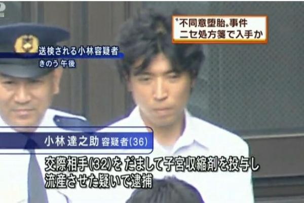 小林 容疑 者