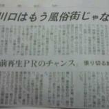 『西川口で11月24日に「埼玉ご当地B級グルメ王決定戦」が開催されます』の画像