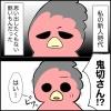 【ナース1年目】鬼切先輩の過去①